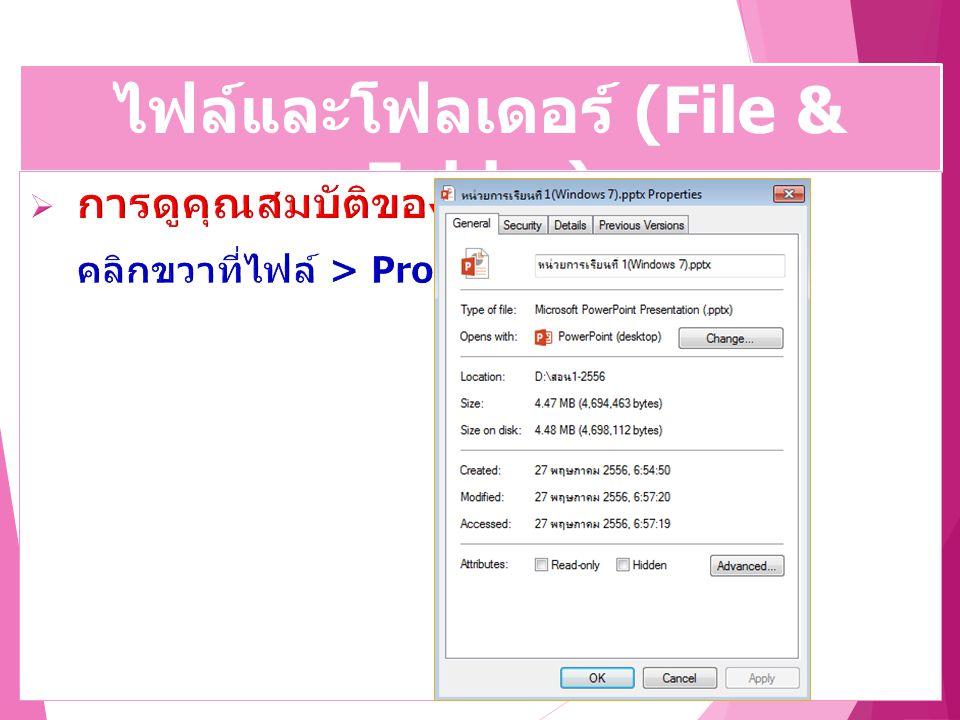ไฟล์และโฟลเดอร์ (File & Folder) 31