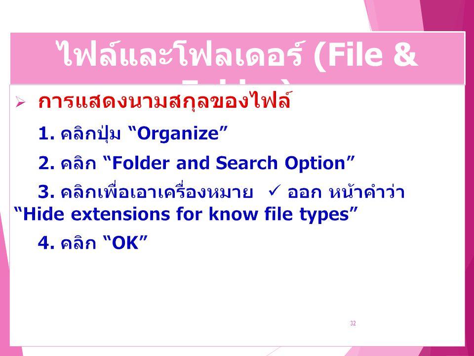 ไฟล์และโฟลเดอร์ (File & Folder) 32