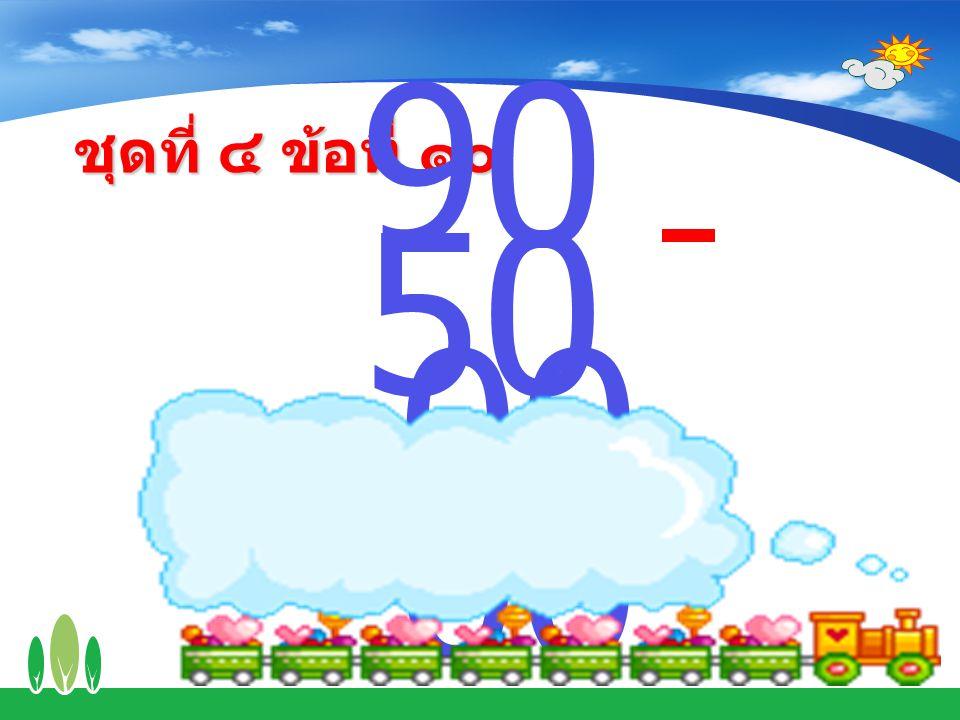 ชุดที่ ๔ ข้อที่ ๙ 54 00 20 00