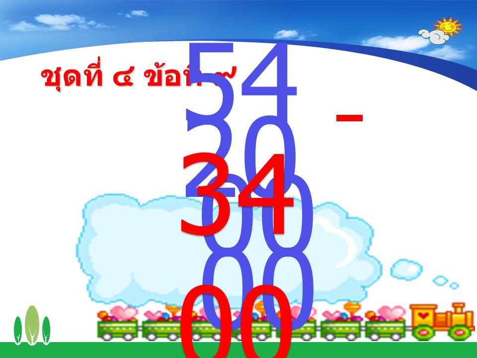 ชุดที่ ๔ ข้อที่ ๘ 56 73 40 00 16 73