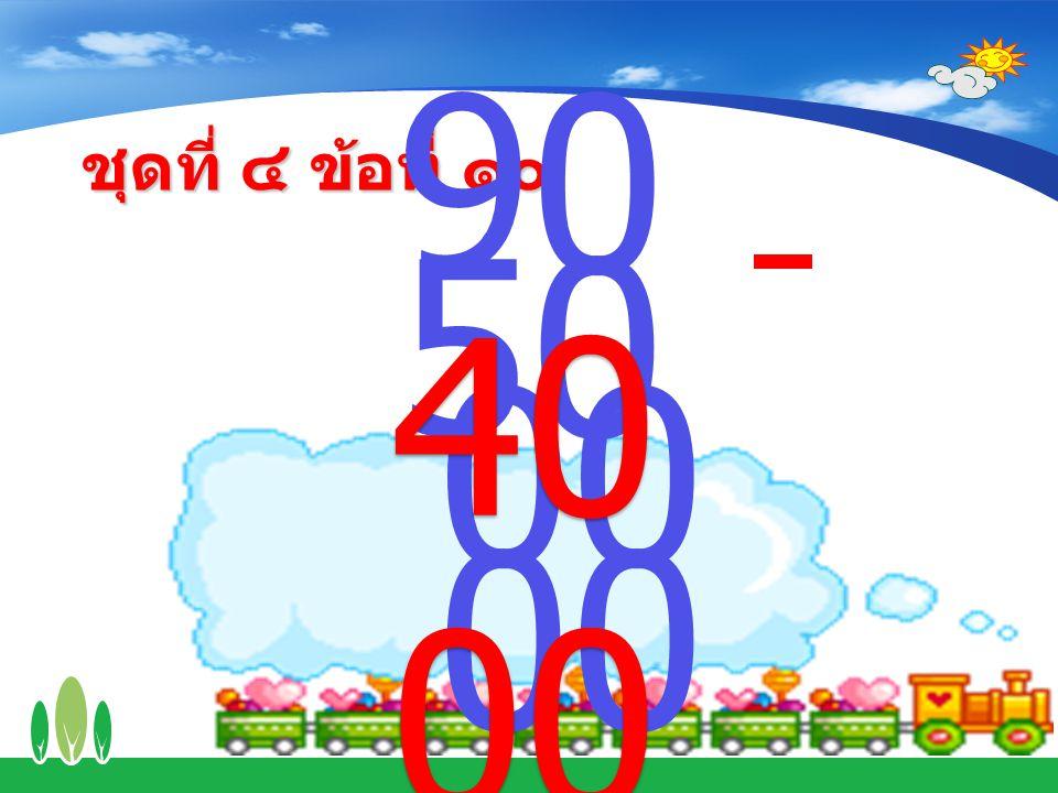ชุดที่ ๔ ข้อที่ ๙ 54 00 20 00 34 00