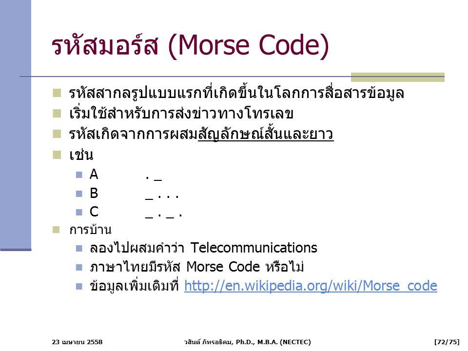 23 เมษายน 2558 วสันต์ ภัทรอธิคม, Ph.D., M.B.A. (NECTEC) [72/75] รหัสมอร์ส (Morse Code) รหัสสากลรูปแบบแรกที่เกิดขึ้นในโลกการสื่อสารข้อมูล เริ่มใช้สำหรั