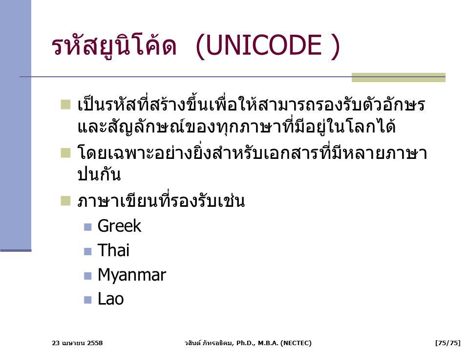 23 เมษายน 2558 วสันต์ ภัทรอธิคม, Ph.D., M.B.A. (NECTEC) [75/75] รหัสยูนิโค้ด (UNICODE ) เป็นรหัสที่สร้างขึ้นเพื่อให้สามารถรองรับตัวอักษร และสัญลักษณ์ข