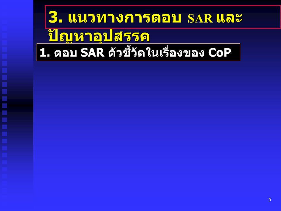 5 3. แนวทางการตอบ SAR และ ปัญหาอุปสรรค 1. ตอบ SAR ตัวชี้วัดในเรื่องของ CoP
