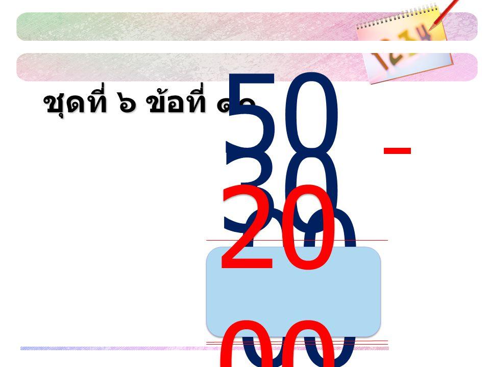 ชุดที่ ๖ ข้อที่ ๙ 97 00 60 00 37 00