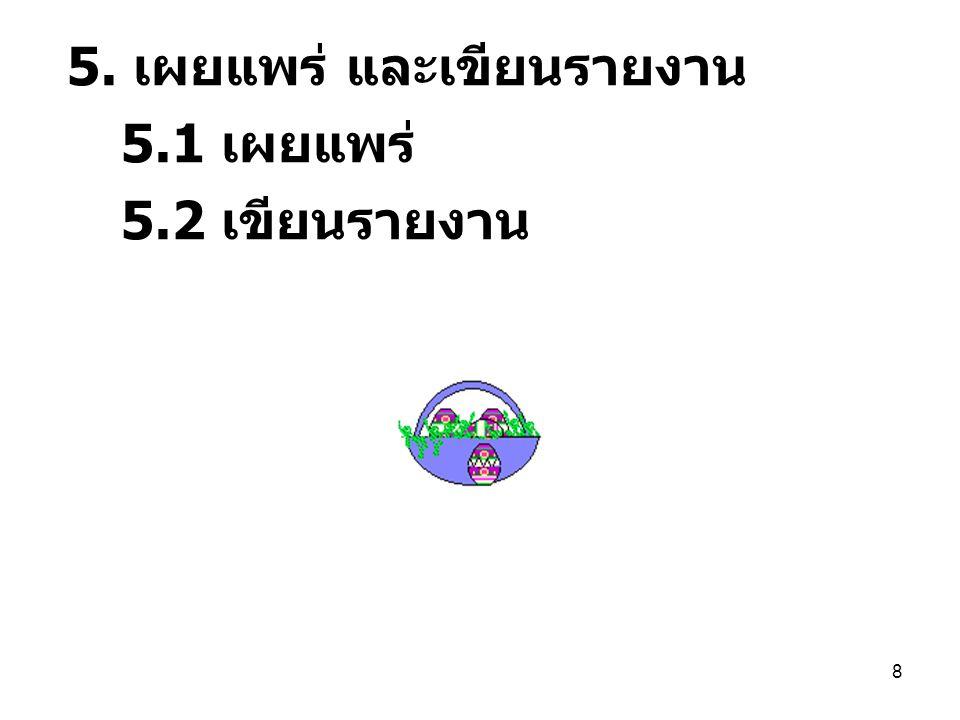 8 5. เผยแพร่ และเขียนรายงาน 5.1 เผยแพร่ 5.2 เขียนรายงาน