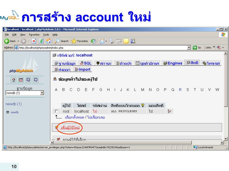10 การสร้าง account ใหม่