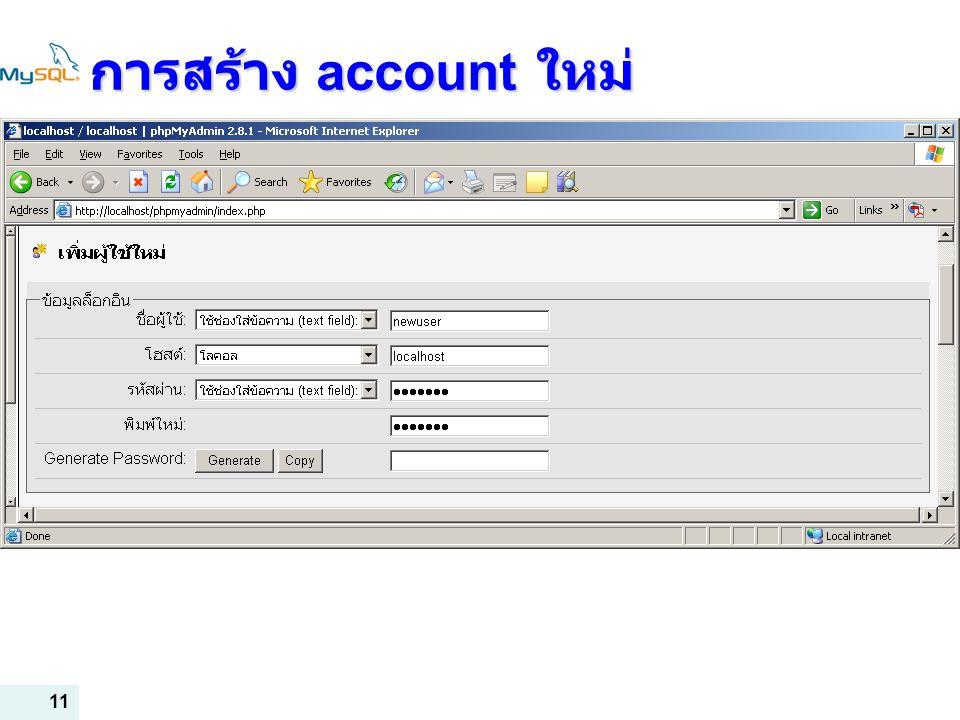 11 การสร้าง account ใหม่