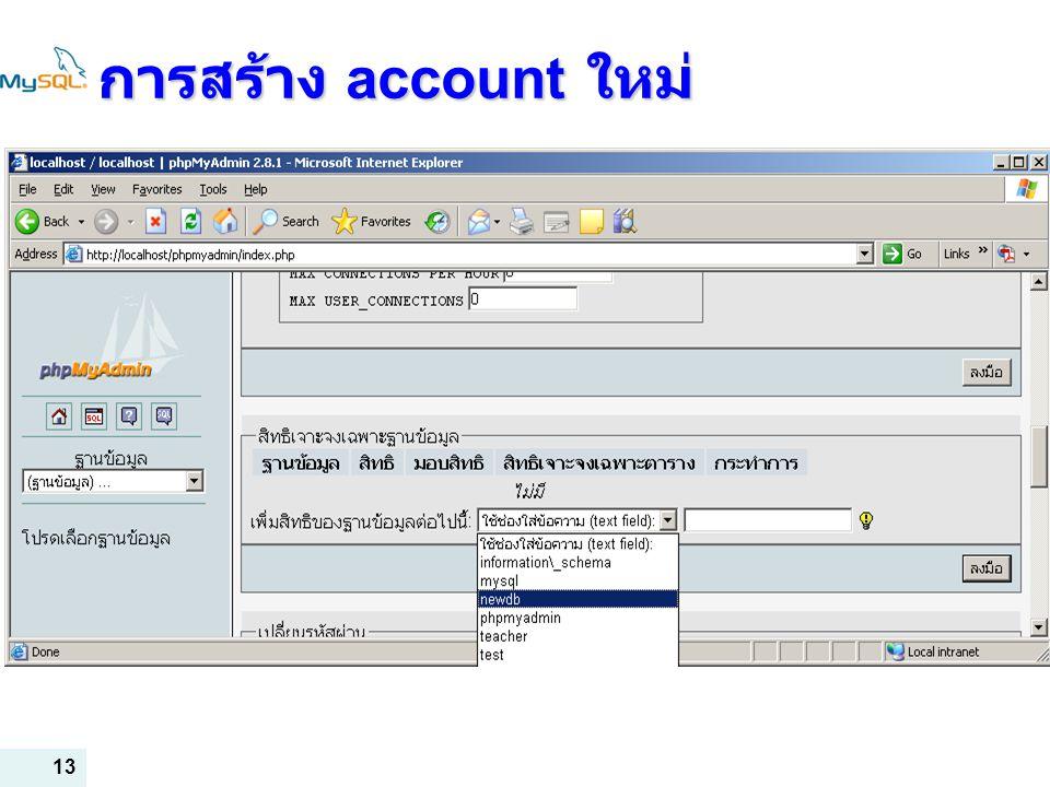 13 การสร้าง account ใหม่