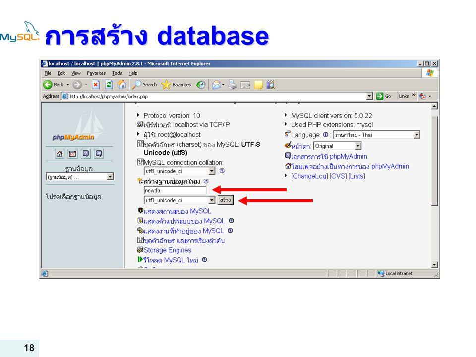 18 การสร้าง database