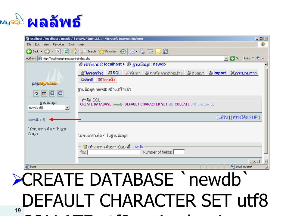 19 ผลลัพธ์  CREATE DATABASE `newdb` DEFAULT CHARACTER SET utf8 COLLATE utf8_unicode_ci;