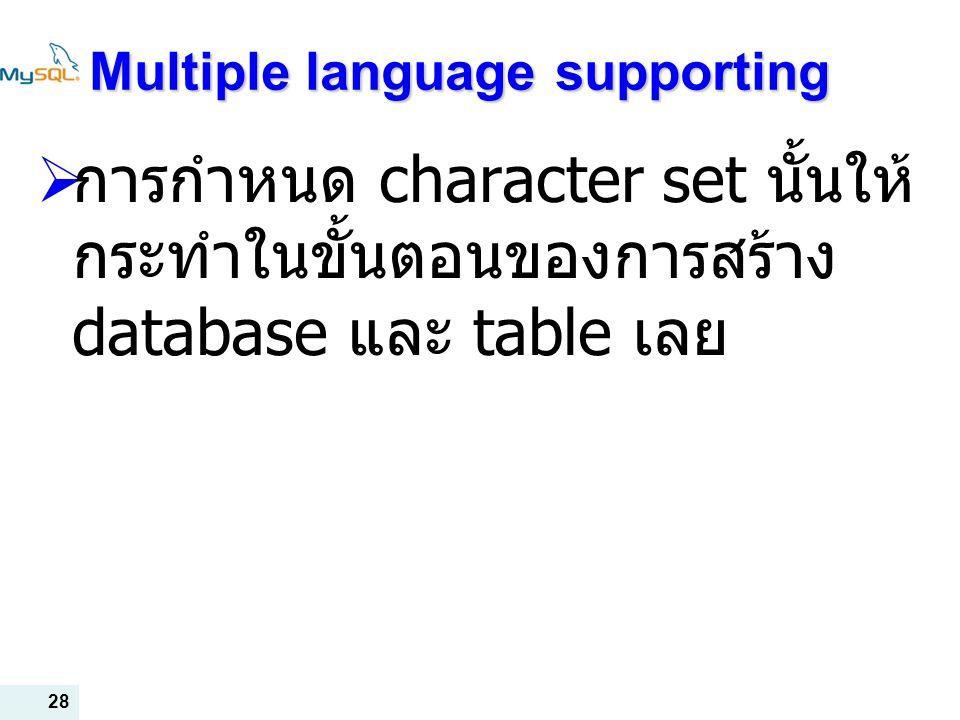 28 Multiple language supporting  การกำหนด character set นั้นให้ กระทำในขั้นตอนของการสร้าง database และ table เลย