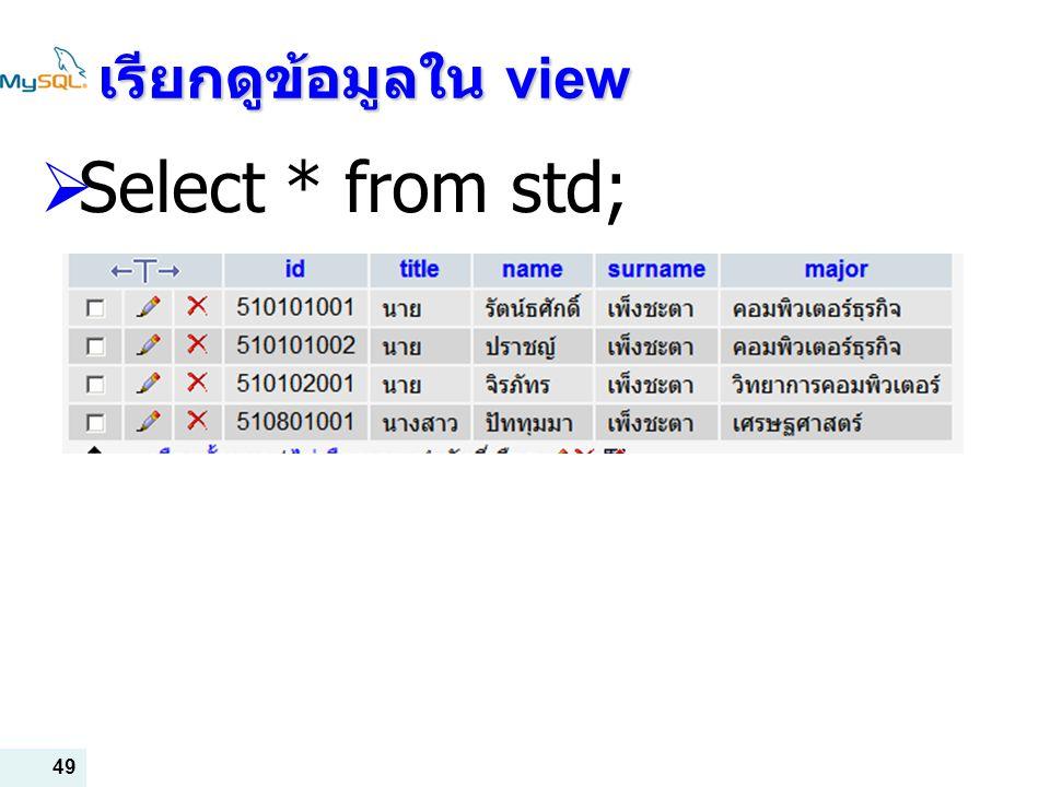 49 เรียกดูข้อมูลใน view  Select * from std;