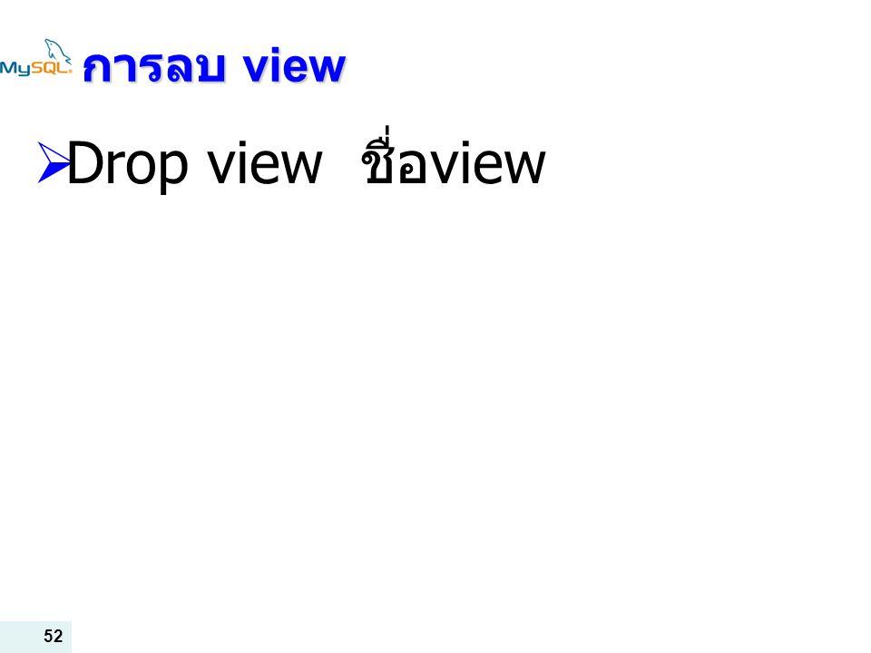 52 การลบ view  Drop view ชื่อ view