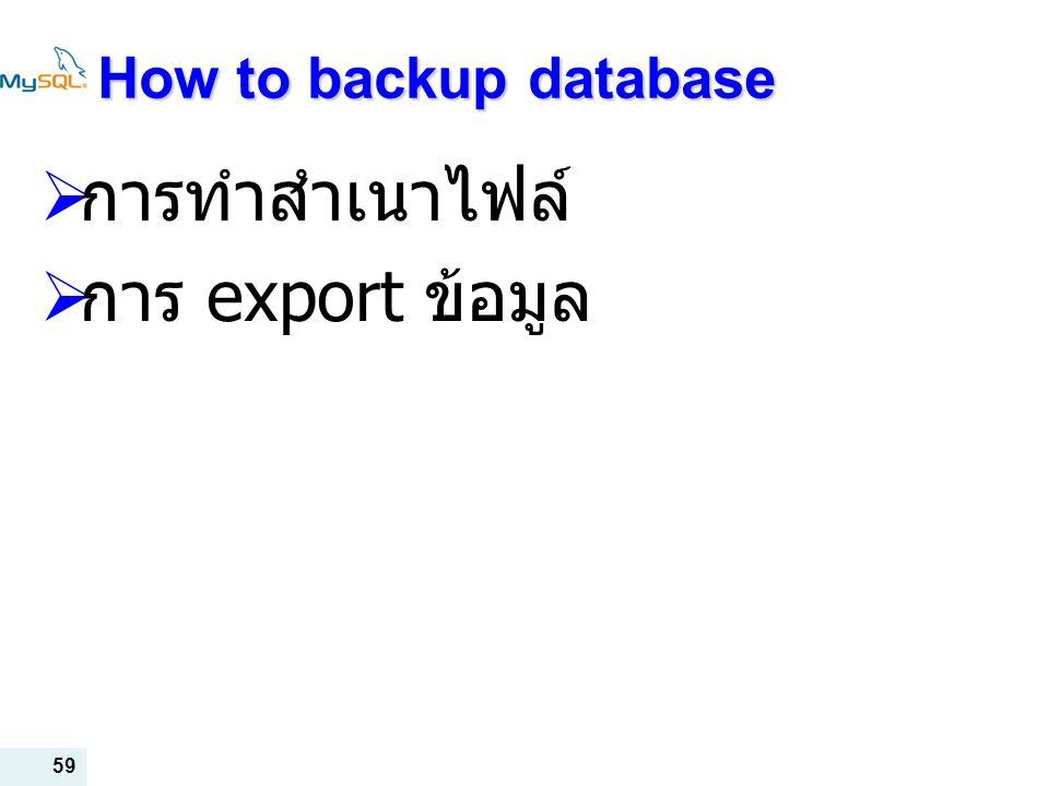 59 How to backup database  การทำสำเนาไฟล์  การ export ข้อมูล
