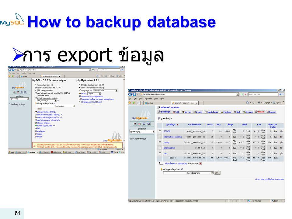 61 How to backup database  การ export ข้อมูล