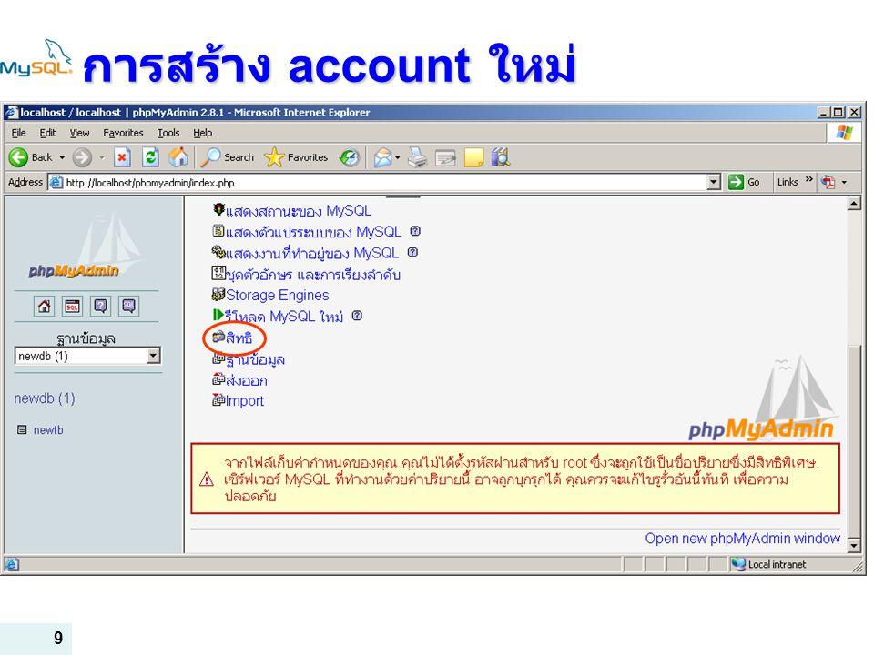 9 การสร้าง account ใหม่