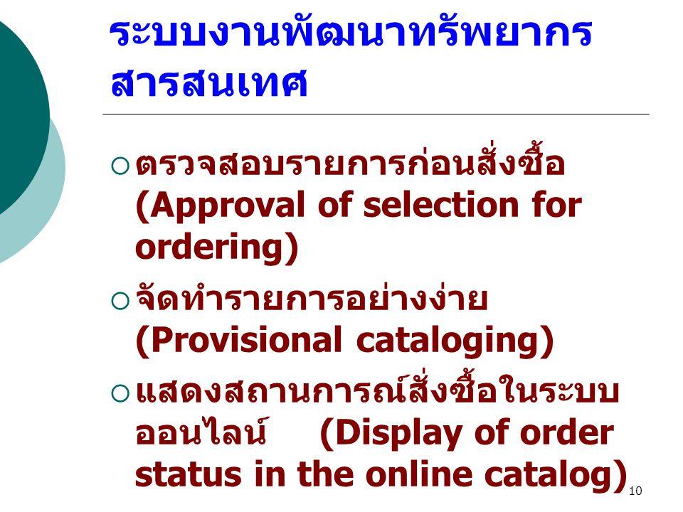 9 ระบบงานพัฒนาทรัพยากร สารสนเทศ  2. ขั้นตอนของระบบงานจัดหา (The Acquisition Process)  การคัดเลือกทรัพยากร สารสนเทศ (Selection of materials)