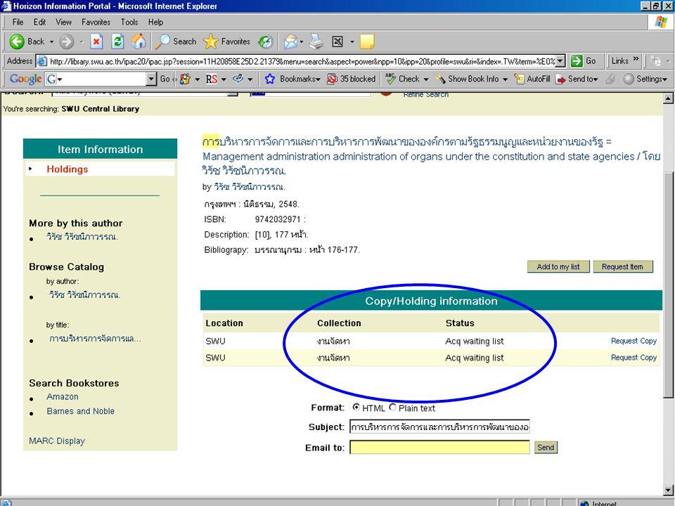 10 ระบบงานพัฒนาทรัพยากร สารสนเทศ  ตรวจสอบรายการก่อนสั่งซื้อ (Approval of selection for ordering)  จัดทำรายการอย่างง่าย (Provisional cataloging)  แส