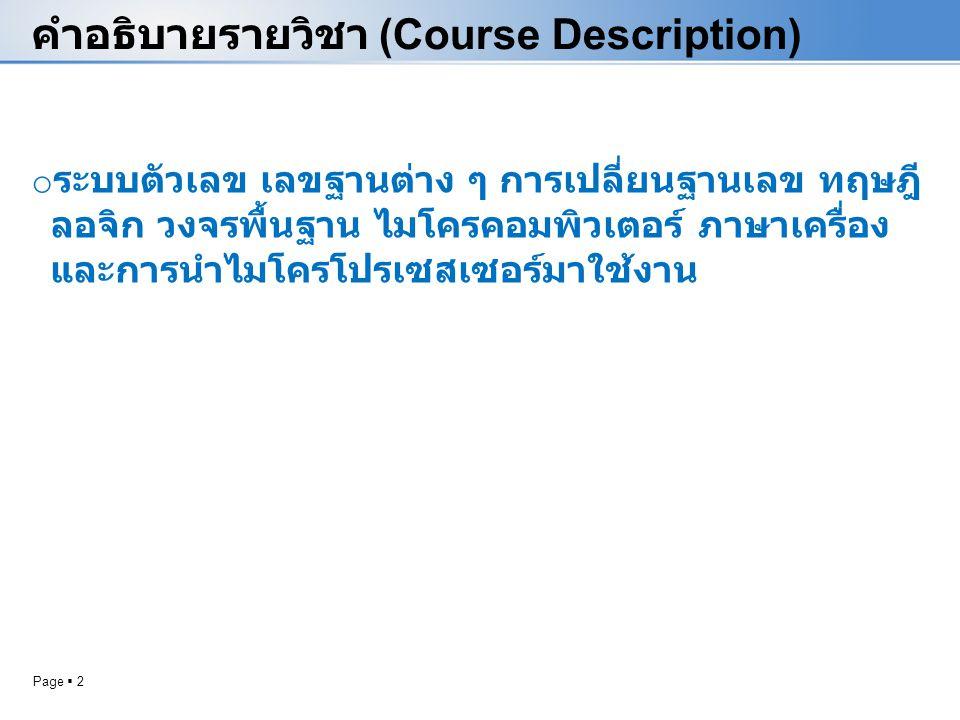 Page  3 นโยบายประจำรายวิชา (Course Policy) o น.ศ.