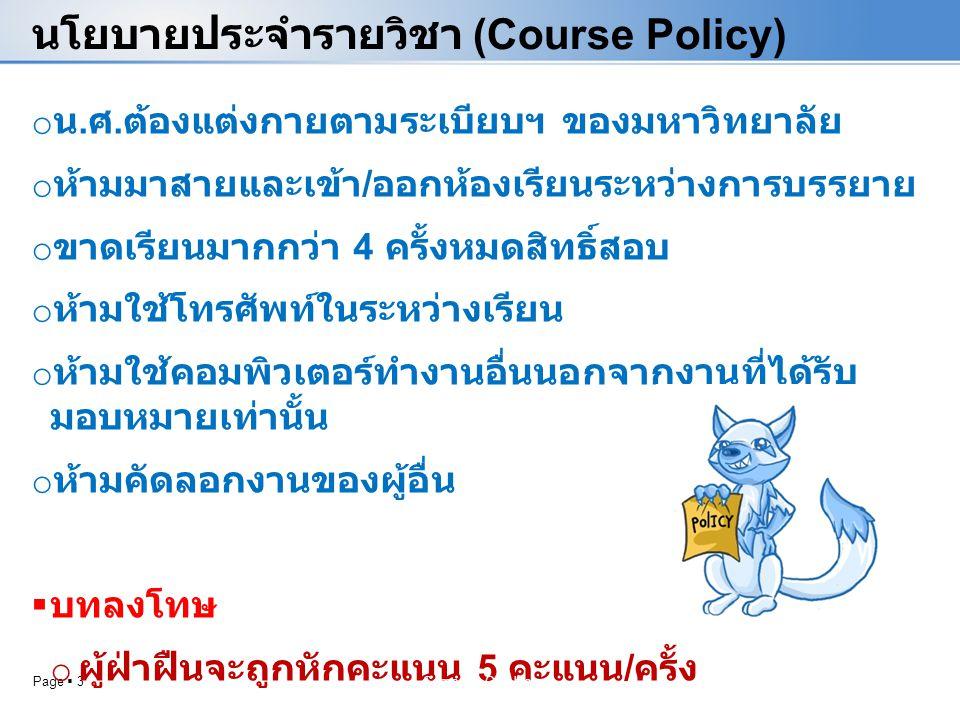 Page  3 นโยบายประจำรายวิชา (Course Policy) o น. ศ.