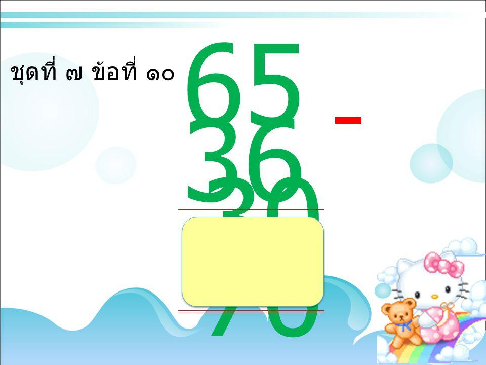 ชุดที่ ๗ ข้อที่ ๙ 44 30 38 40