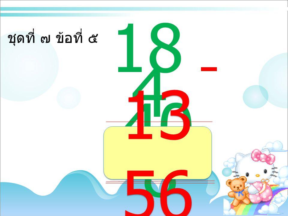 ชุดที่ ๗ ข้อที่ ๔ 720720 552552 16 8