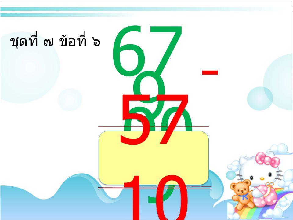 ชุดที่ ๗ ข้อที่ ๕ 18 40 484484 13 56