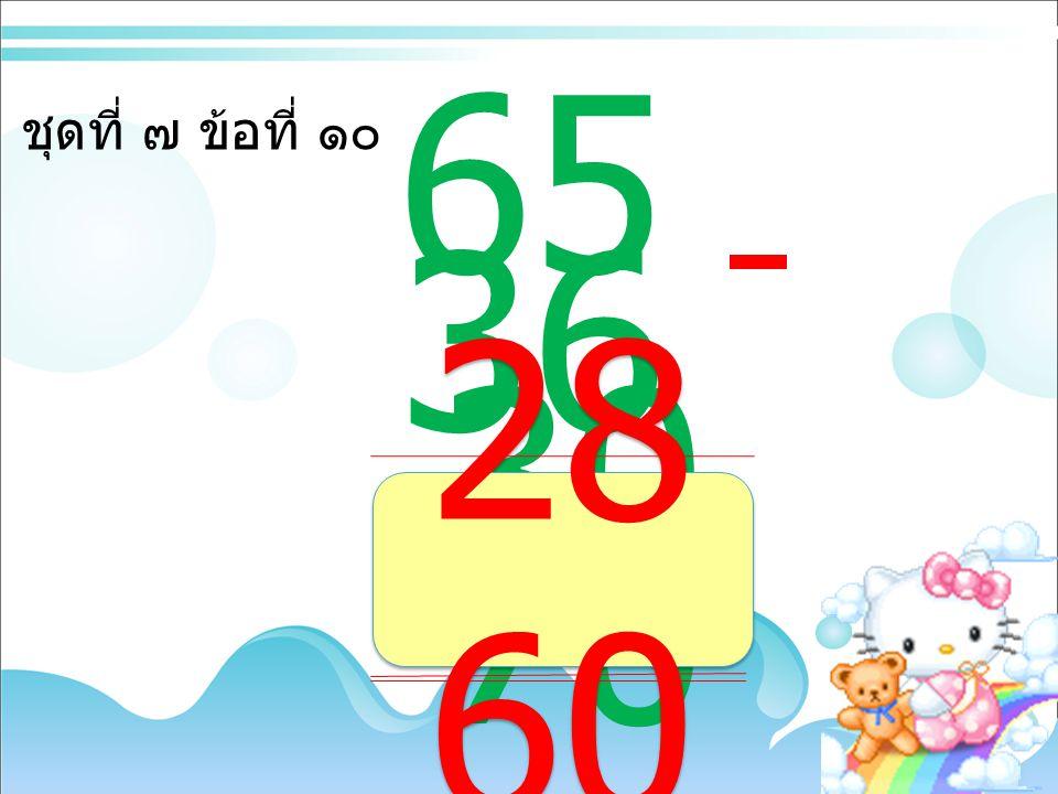 ชุดที่ ๗ ข้อที่ ๙ 44 30 38 40 59 0