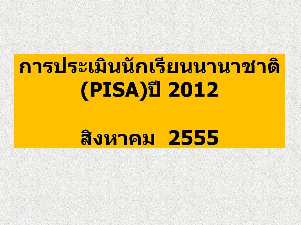 การประเมินนักเรียนนานาชาติ (PISA) ปี 2012 สิงหาคม 2555