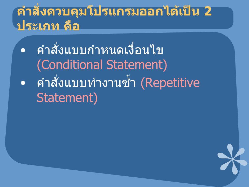 คำสั่งควบคุมโปรแกรมออกได้เป็น 2 ประเภท คือ คำสั่งแบบกำหนดเงื่อนไข (Conditional Statement) คำสั่งแบบทำงานซ้ำ (Repetitive Statement)