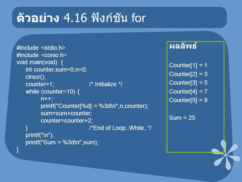 ตัวอย่าง 4.16 ฟังก์ชัน for #include void main(void) { int counter,sum=0,n=0; clrscr(); counter=1; /* Initialize */ while (counter<10) { n++; printf(