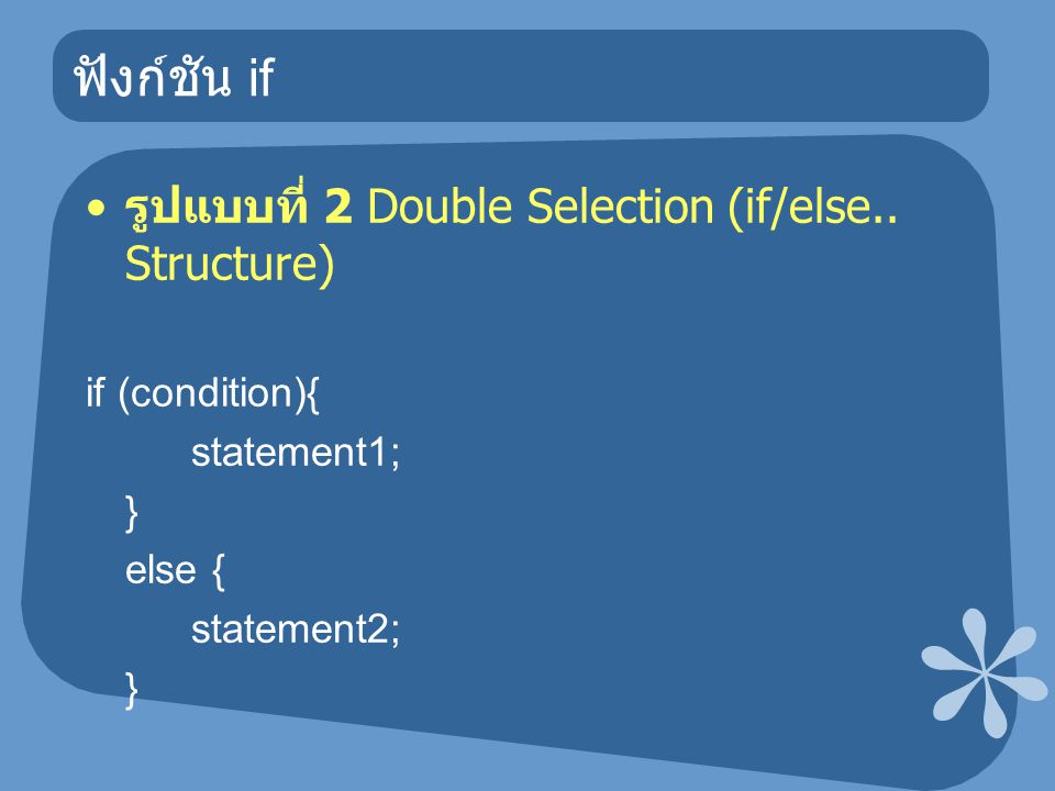 ฟังก์ชัน if รูปแบบที่ 2 Double Selection (if/else.. Structure) if (condition){ statement1; } else { statement2; }