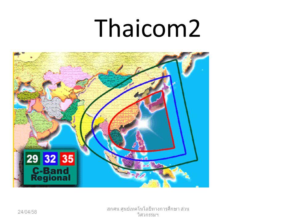 Thaicom2 24/04/58 สกศน. ศูนย์เทคโนโลยีทางการศึกษา ส่วน วิศวกรรมฯ
