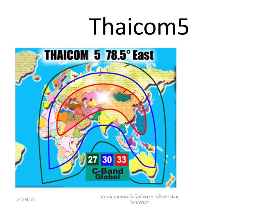24/04/58 สกศน. ศูนย์เทคโนโลยีทางการศึกษา ส่วน วิศวกรรมฯ Thaicom5