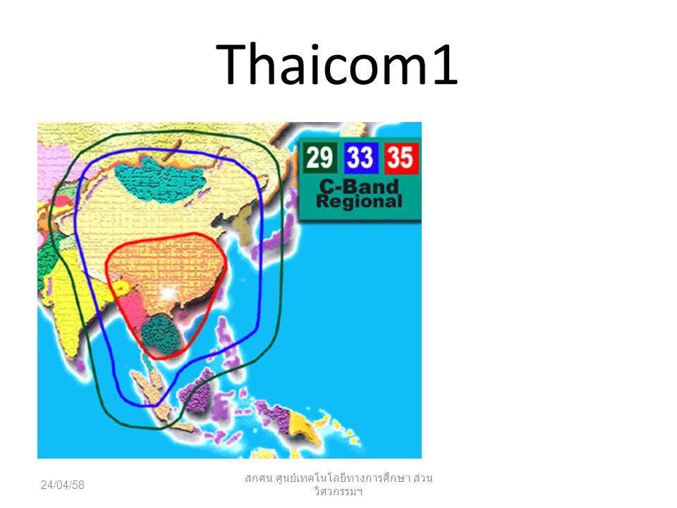 24/04/58 สกศน. ศูนย์เทคโนโลยีทางการศึกษา ส่วน วิศวกรรมฯ Thaicom1