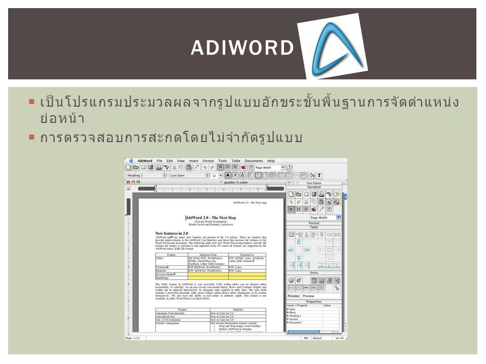 ADIWORD  เป็นโปรแกรมประมวลผลจากรูปแบบอักขระขั้นพื้นฐานการจัดตำแหน่ง ย่อหน้า  การตรวจสอบการสะกดโดยไม่จำกัดรูปแบบ