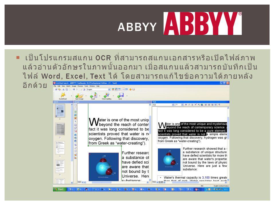  เป็นโปรแกรม Word Processing ซึ่งสามารถ เปิดได้ทั้ง Rich text และ Plain text และรวมไปถึง word ที่สร้างจากโปรแกรมของ Microsoft ได้ด้วย  สามารถเปลี่ยนแปลง background ได้ด้วยซึ่งเป็นสิ่งที่ Notepad และ Wordpad ทำไม่ได้แน่นอน นอกจากนั้นยังมีฟังก์ชั่นจำพวกตรวจสอบ คำผิด multi-level undo เป็นต้นและอื่นๆ อีกมากมาย JARTE