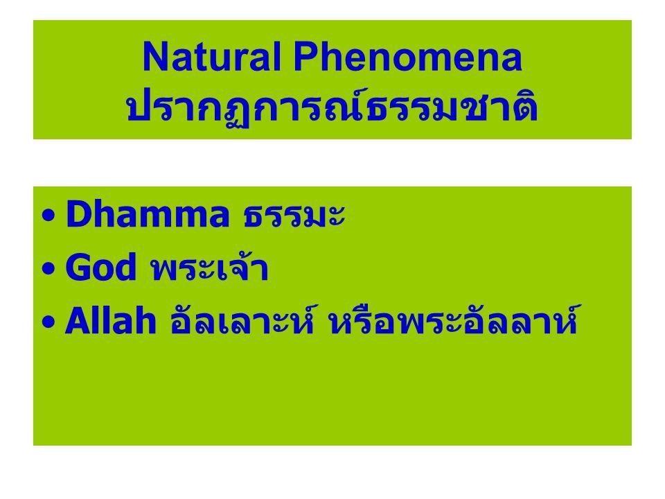 Natural Phenomena ปรากฏการณ์ธรรมชาติ Dhamma ธรรมะ God พระเจ้า Allah อัลเลาะห์ หรือพระอัลลาห์