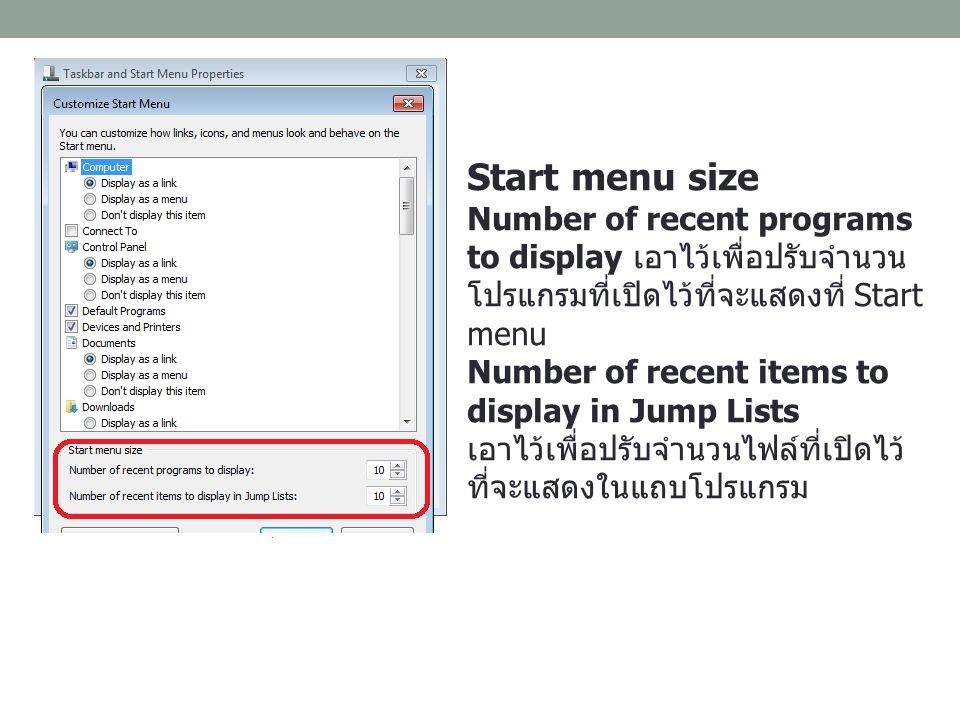 Start menu size Number of recent programs to display เอาไว้เพื่อปรับจำนวน โปรแกรมที่เปิดไว้ที่จะแสดงที่ Start menu Number of recent items to display i
