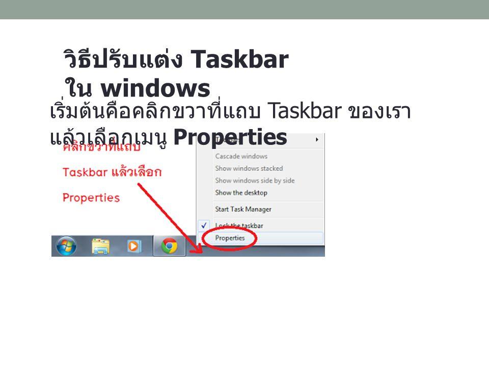 จะปรากฎหน้าต่างนี้ขึ้นมา 1.) Lock the taskbar คือการล๊อ คแถบ taskbar ไว้ ไม่ให้หายไป ไหน 2.) Auto-hide the taskbar เป็นการย่อเก็บแถบ taskbar เมื่อ ไม่ได้นำเมาส์ไปชี้ 3.) Use small icon เป็นการย่อ ขนาดของแถบ taskbar ให้เป็น ขนาดเล็ก 4.) Taskbar location on screen คือ การกำหนดว่าจะให้ แถบ taskbar อยู่บริเวณใดของ หน้าจอ Windows 5.) Taskbar Buttons เป็นการ กำหนดรูปแบบปุ่มต่างๆในแถบ taskbar ว่าจะให้เป็นอย่างไร เมื่อปรับแต่งเสร็จ ก็กด Apply หรือ OK Taskbar