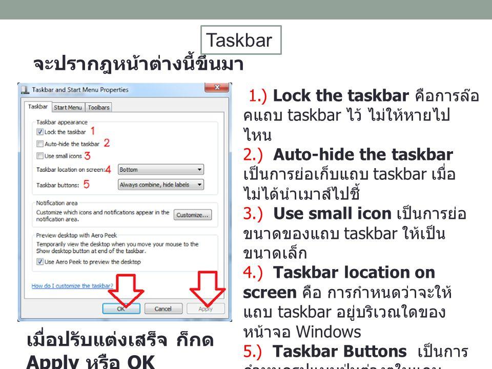 จะปรากฎหน้าต่างนี้ขึ้นมา 1.) Lock the taskbar คือการล๊อ คแถบ taskbar ไว้ ไม่ให้หายไป ไหน 2.) Auto-hide the taskbar เป็นการย่อเก็บแถบ taskbar เมื่อ ไม่