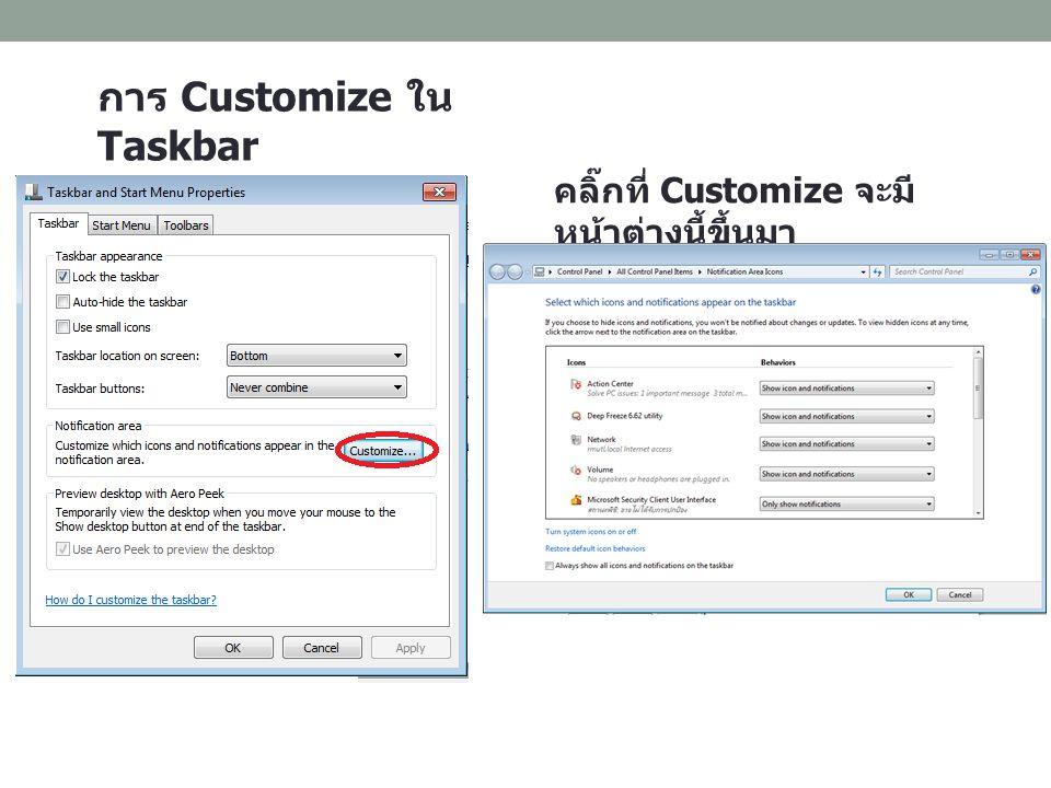 การ Customize ใน Taskbar คลิ๊กที่ Customize จะมี หน้าต่างนี้ขึ้นมา