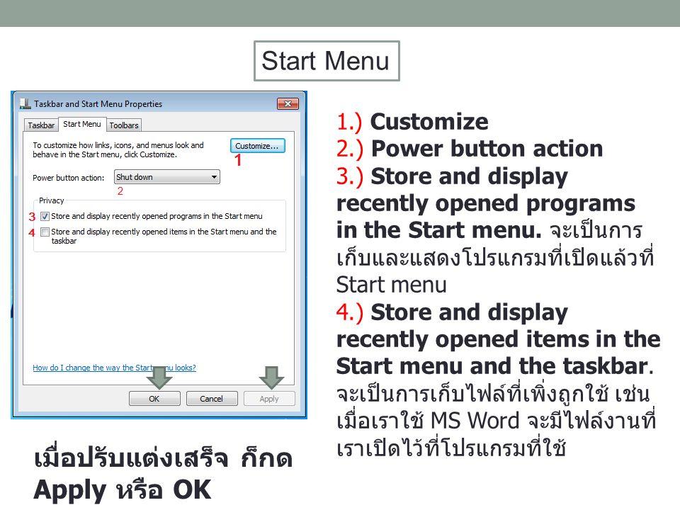 Start Menu 1.) Customize 2.) Power button action 3.) Store and display recently opened programs in the Start menu. จะเป็นการ เก็บและแสดงโปรแกรมที่เปิด