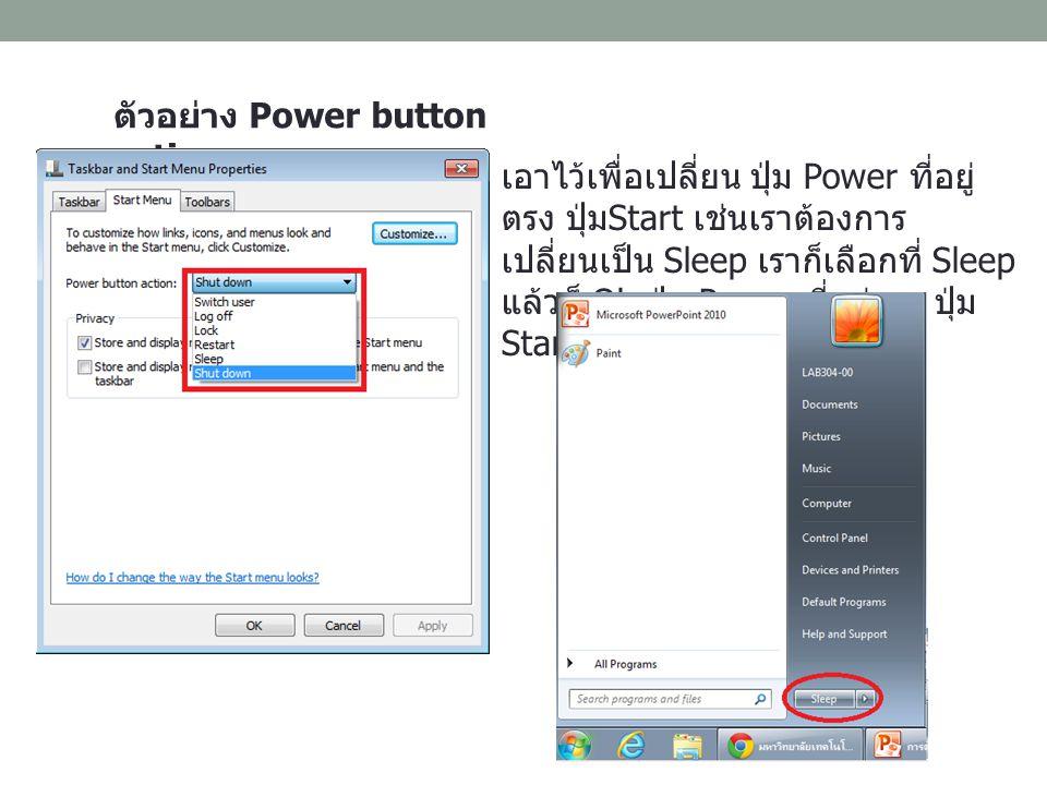 ตัวอย่าง Power button action เอาไว้เพื่อเปลี่ยน ปุ่ม Power ที่อยู่ ตรง ปุ่ม Start เช่นเราต้องการ เปลี่ยนเป็น Sleep เราก็เลือกที่ Sleep แล้วก็ Ok ปุ่ม