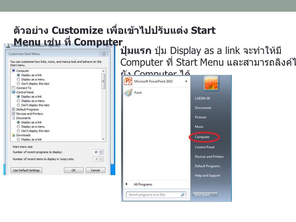 ปุ่มแรก ปุ่ม Display as a link จะทำให้มี Computer ที่ Start Menu และสามารถลิงค์ไป ยัง Computer ได้ ตัวอย่าง Customize เพื่อเข้าไปปรับแต่ง Start Menu เ