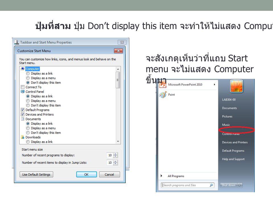ปุ่มที่สาม ปุ่ม Don't display this item จะทำให้ไม่แสดง Computer ขึ้นมาที่ Start Menu จะสังเกตุเห็นว่าที่แถบ Start menu จะไม่แสดง Computer ขึ้นมา