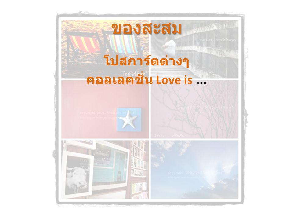 ของสะสม โปสการ์ดต่างๆ คอลเลคชั่น Love is...