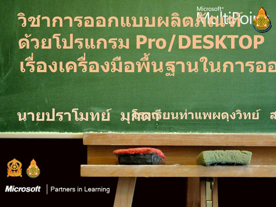 วิชาการออกแบบผลิตภัณฑ์ ด้วยโปรแกรม Pro/DESKTOP นายปราโมทย์ มุกดา โรงเรียนท่าแพผดุงวิทย์ สพท. สตูล เรื่องเครื่องมือพื้นฐานในการออกแบบ