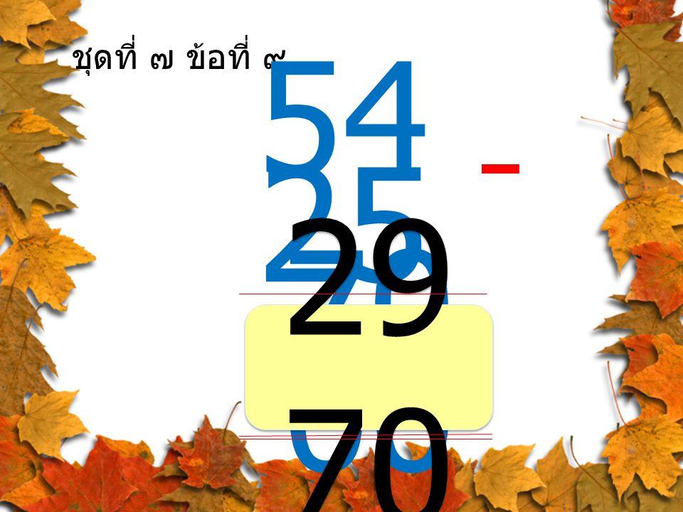 ชุดที่ ๗ ข้อที่ ๘ 64 20 48 20 16 00